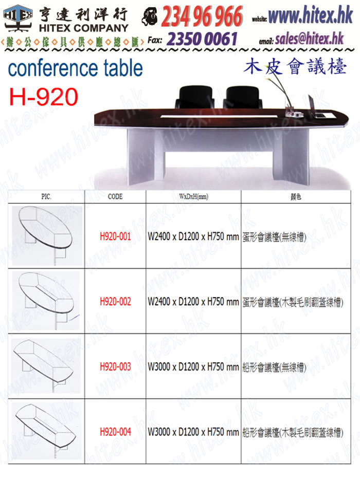 conference-table-h-920.jpg