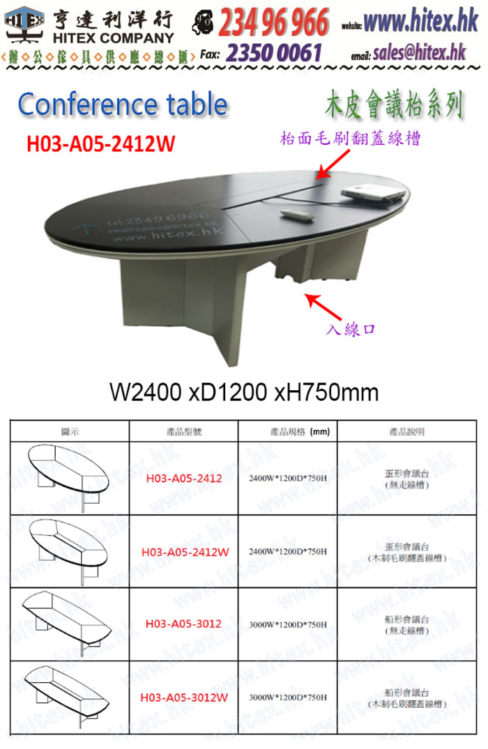 conference-table-h03-a05-2412w.jpg