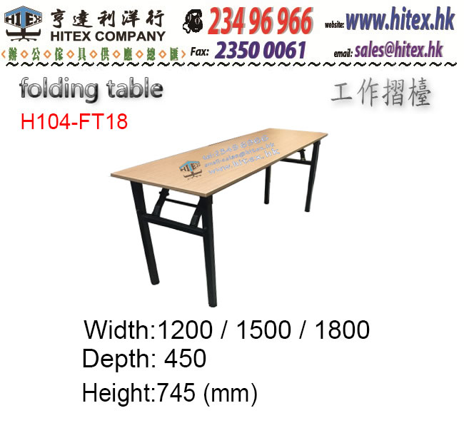 folding-table-h104ft18.jpg