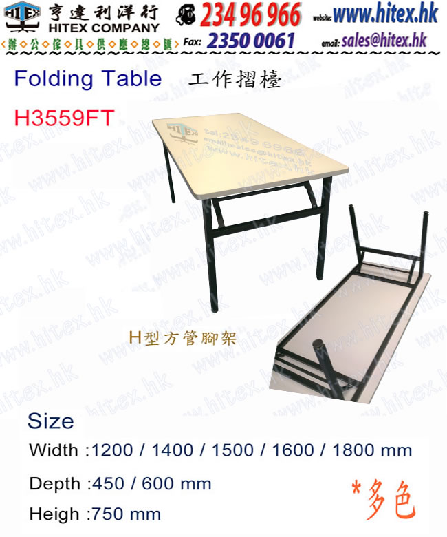 folding-table-h3559ft-blank.jpg