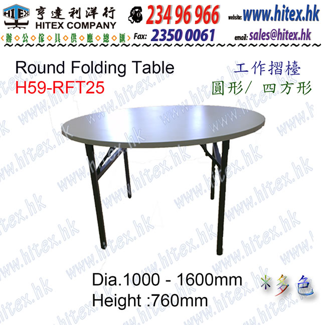 folding-table-h59-rft25-001.jpg