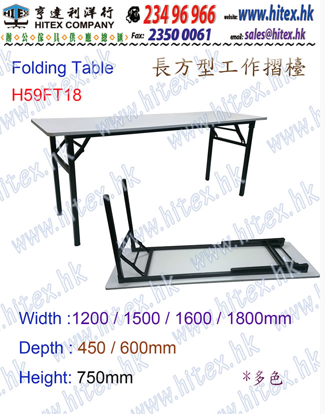 folding-table-h59ft18-001.jpg
