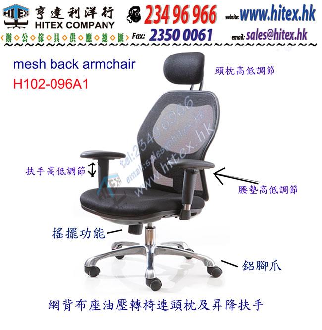 mesh-back-armchair-h102-096a1.jpg