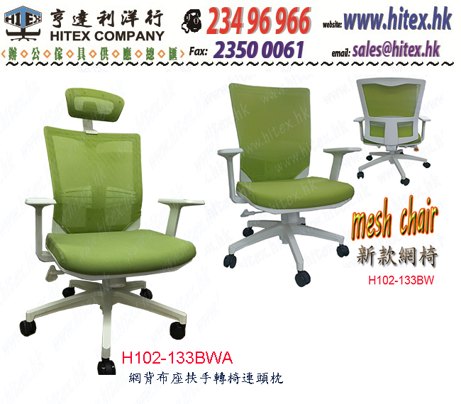 mesh-back-chair-h102-133bwa.jpg