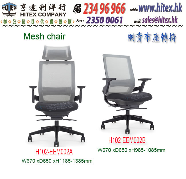 mesh-chair-hitex-h102-eem002a.jpg