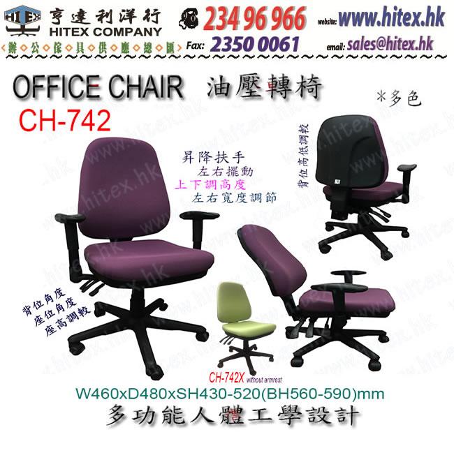 office-chair-ch742-2.jpg