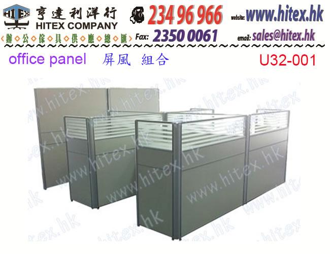 office-panel-u32b-001.jpg