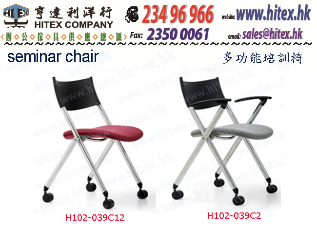 seminar-chair-h102-039c12.jpg
