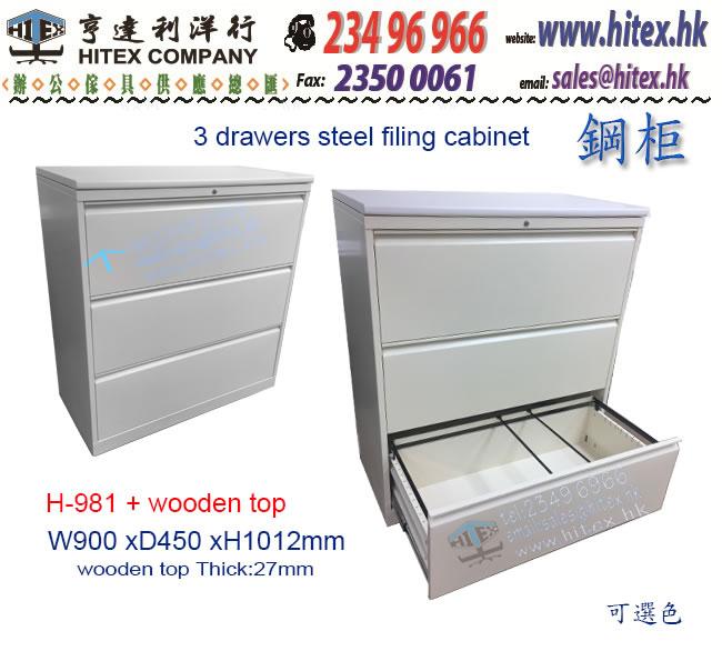 steel-filing-cabinet-h-981.jpg